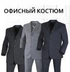 Новая модель офисного костюма охранника в трех цветах!