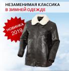 В продажу поступили зимние мужские куртки из кожи буйвола