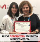 Компании «ОКРУГ» - победитель конкурса Минпромторга