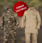 Тактические костюмы 1223/1224 и 1241/1242 в новых расцветках и тканях уже на складе!
