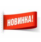 Новинка в каталоге ОХОТА!