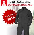 В продажу поступили новые летние костюмы для охраны