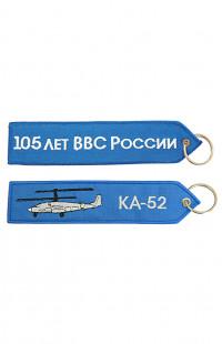 """Брелок К-52 серия """"105 лет ВВС России"""" синий"""