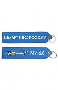 """Брелок МИ-28 серия """"105 лет ВВС России"""" синий"""
