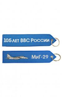 """Брелок МИГ-29 серия """"105 лет ВВС России"""" синий"""