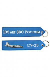 """Брелок СУ-25 серия """"105 лет ВВС России"""" синий"""