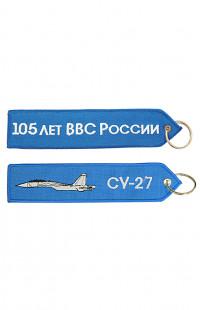 """Брелок СУ-27 серия """"105 лет ВВС России"""" синий"""