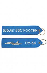 """Брелок СУ-34 серия """"105 лет ВВС России"""" синий"""