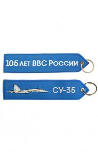 """Брелок СУ-35 серия """"105 лет ВВС России"""" синий"""