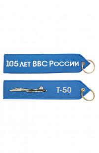 """Брелок Т-50 серия """"105 лет ВВС России"""" синий"""