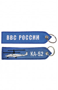 Брелок ВВС России КА-52 синий