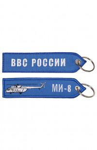Брелок ВВС России МИ- 8 синий