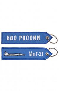 Брелок ВВС России МИГ-31 синий
