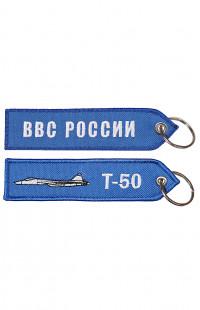 Брелок ВВС России Т-50 синий