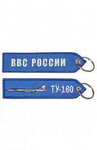 Брелок ВВС России ТУ-160 синий