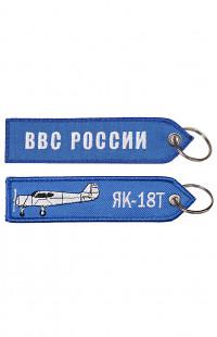 Брелок ВВС России ЯК-18Т синий