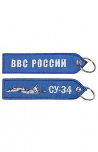 Брелок ВВС России СУ-34 синий