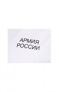 Футболка трикотажная Армия России х/б белый