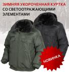 В продажу поступили укороченные зимние куртки с сигнальными элементами