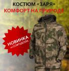 В продажу поступили демисезонные охотничьи костюмы из софтшелла