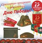 Специально к 75-летию Великой Победы – пилотки, шевроны, сувенирная продукция!