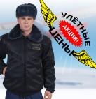 Акция на зимние полетные куртки! До Нового года скидки!