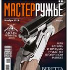 "ARMS&Hunting 2019 (Журнал ""Мастер Ружьё"", ноябрь 2019)"