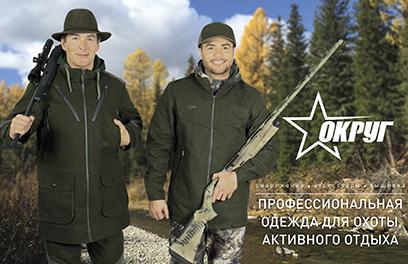 Каталог Охота СПБ