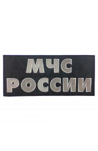 Шеврон МЧС России (световозвр.) на спину