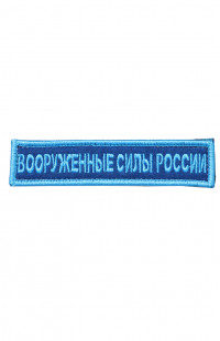 Шеврон Вооруженные силы России синий/бирюза на контактной ленте