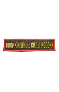 """Шеврон """"Вооруженные силы России"""" хаки/красный"""