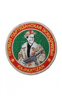 Шеврон Первая партизанская эскадрилья