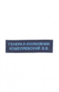 Именная нашивка (11,6х3) на заказ