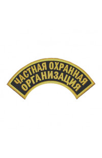 Шеврон Частная охранная организация (ЧОО) (дуга)