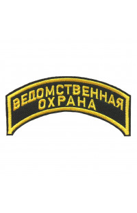 """Шеврон """"Ведомственная охрана"""" (дуга)"""