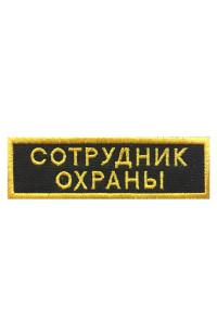"""Шеврон """"Сотрудник охраны (2)"""""""