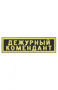 """Шеврон """"Дежурный комендант"""""""