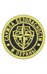 Шеврон Эмблема Служба безопасности и охраны