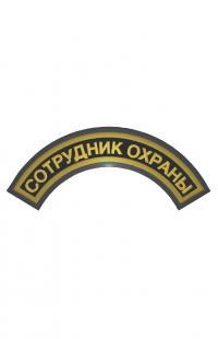 Шеврон Сотрудник охраны (дуга)