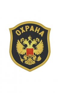 Шеврон Эмблема Охрана (орел)