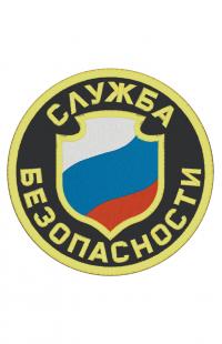 "Шеврон ""Служба безопасности"""