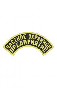 Шеврон Частное Охранное Предприятие (ЧОП) (дуга)