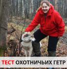 Тест охотничьих гетр от Елены Горбуновой, президента Женского охотничьего клуба