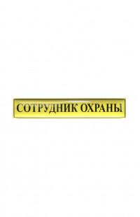 Нагрудный знак Сотрудник охраны полоска н/п