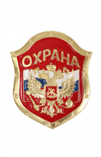 Нагрудный знак Охрана металл красный фон